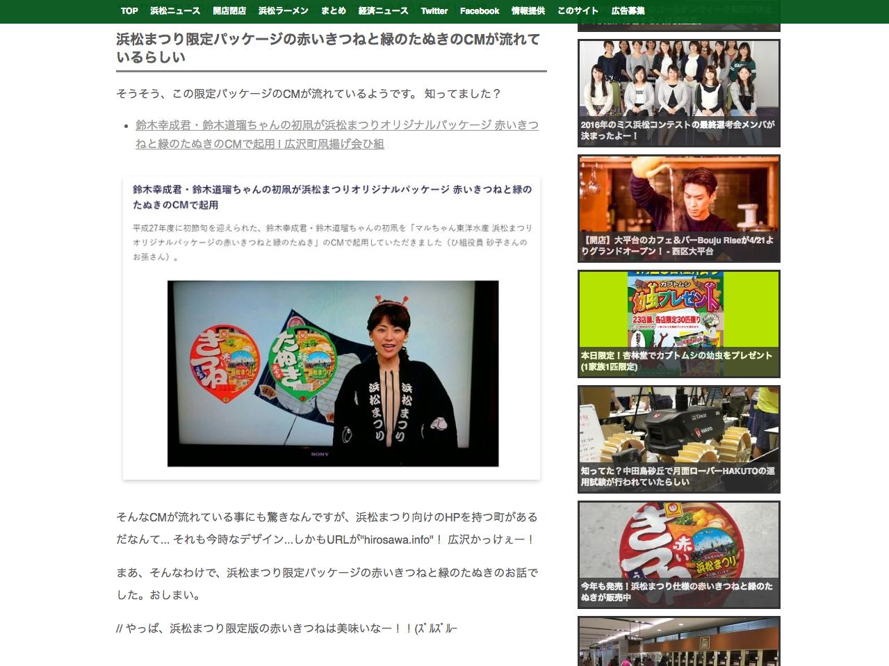 浜松つーしんさんで赤いきつねと緑のたぬき 浜松まつりオリジナルパッケージCMでひ組の初凧が起用された記事をご紹介いただきました