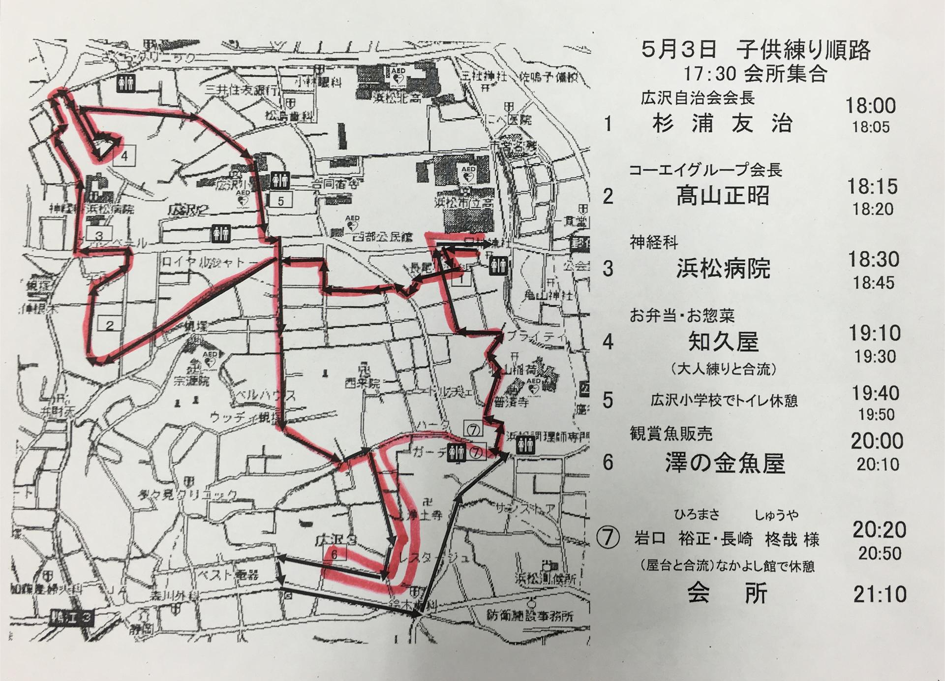 平成28年 子練り順路(地図・時間)