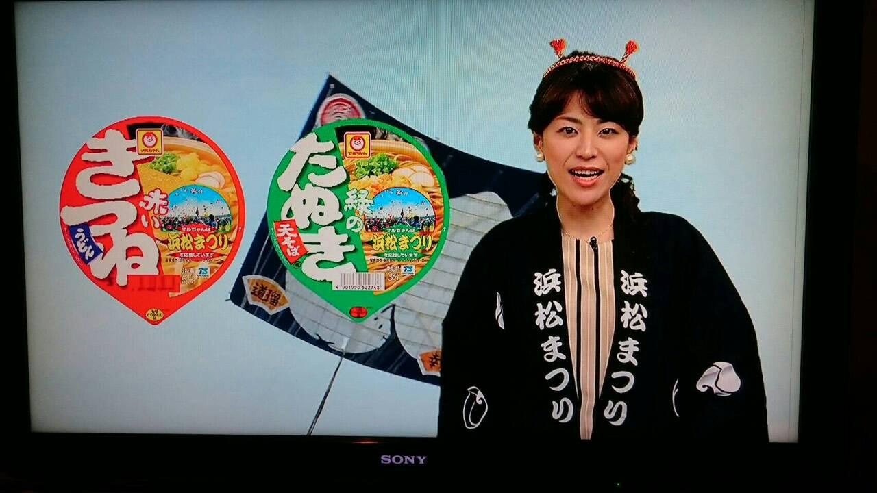 鈴木幸成君・鈴木道瑠ちゃんの初凧が浜松まつりオリジナルパッケージ 赤いきつねと緑のたぬきのCMで起用