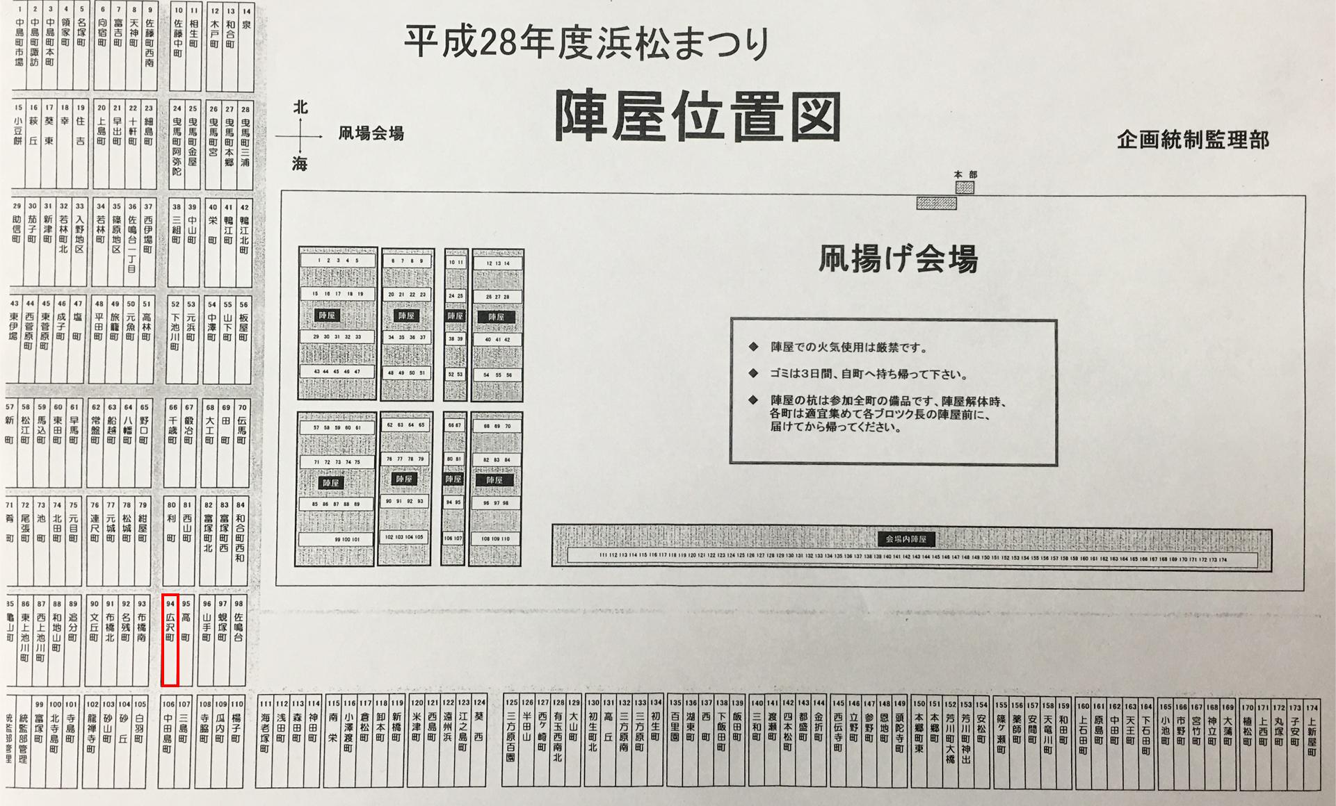 平成28年度広沢町 凧場陣屋位置