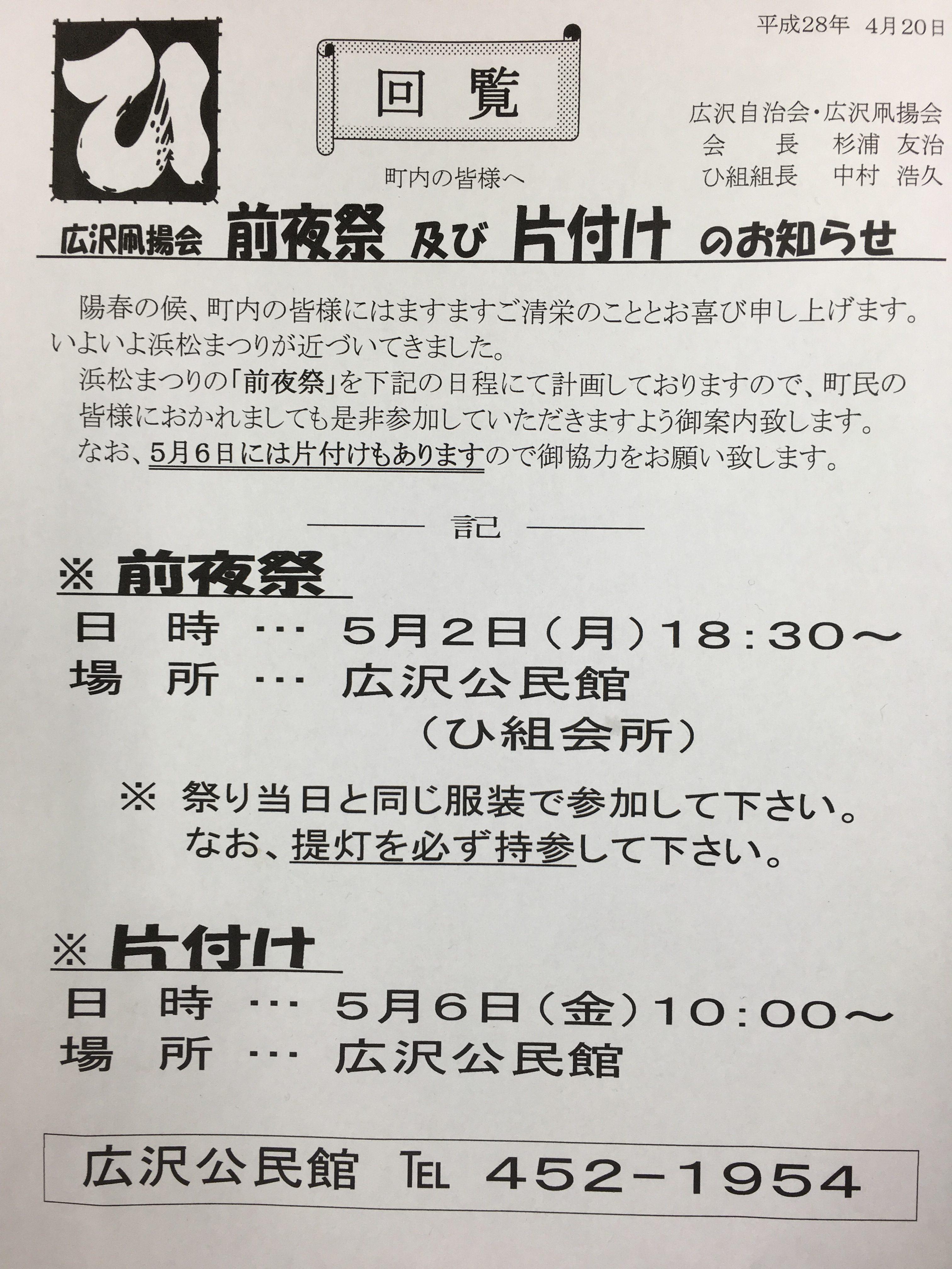 平成28年 前夜祭・片付けのお知らせ
