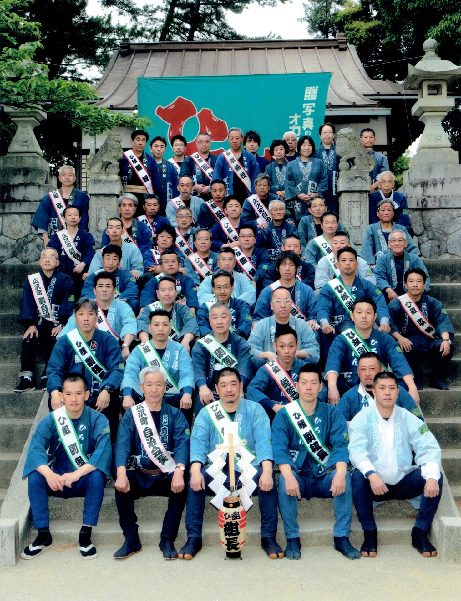平成28年度浜松まつり広沢町凧揚会ひ組役員