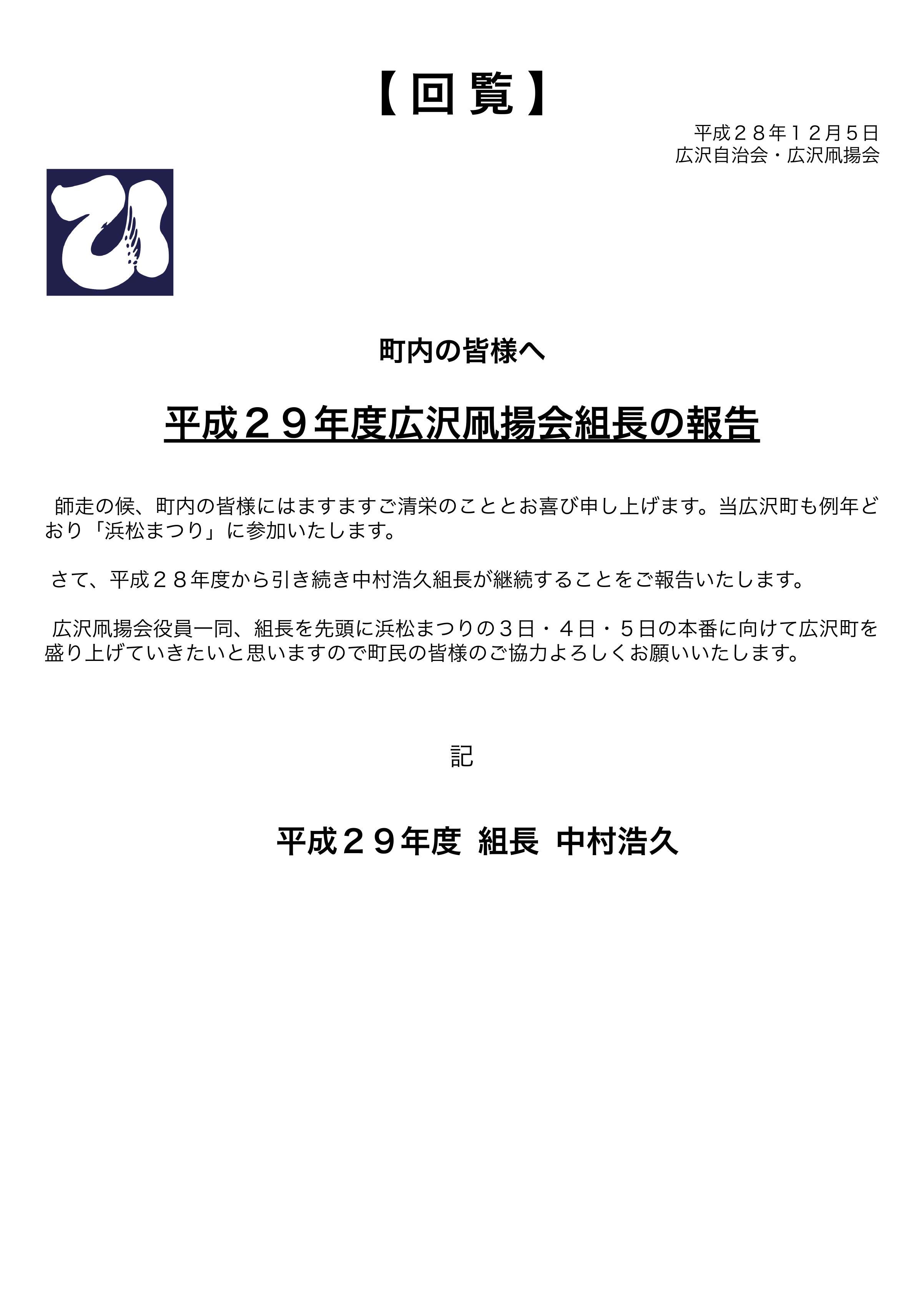 【回覧】平成29年度広沢凧揚会組長の報告