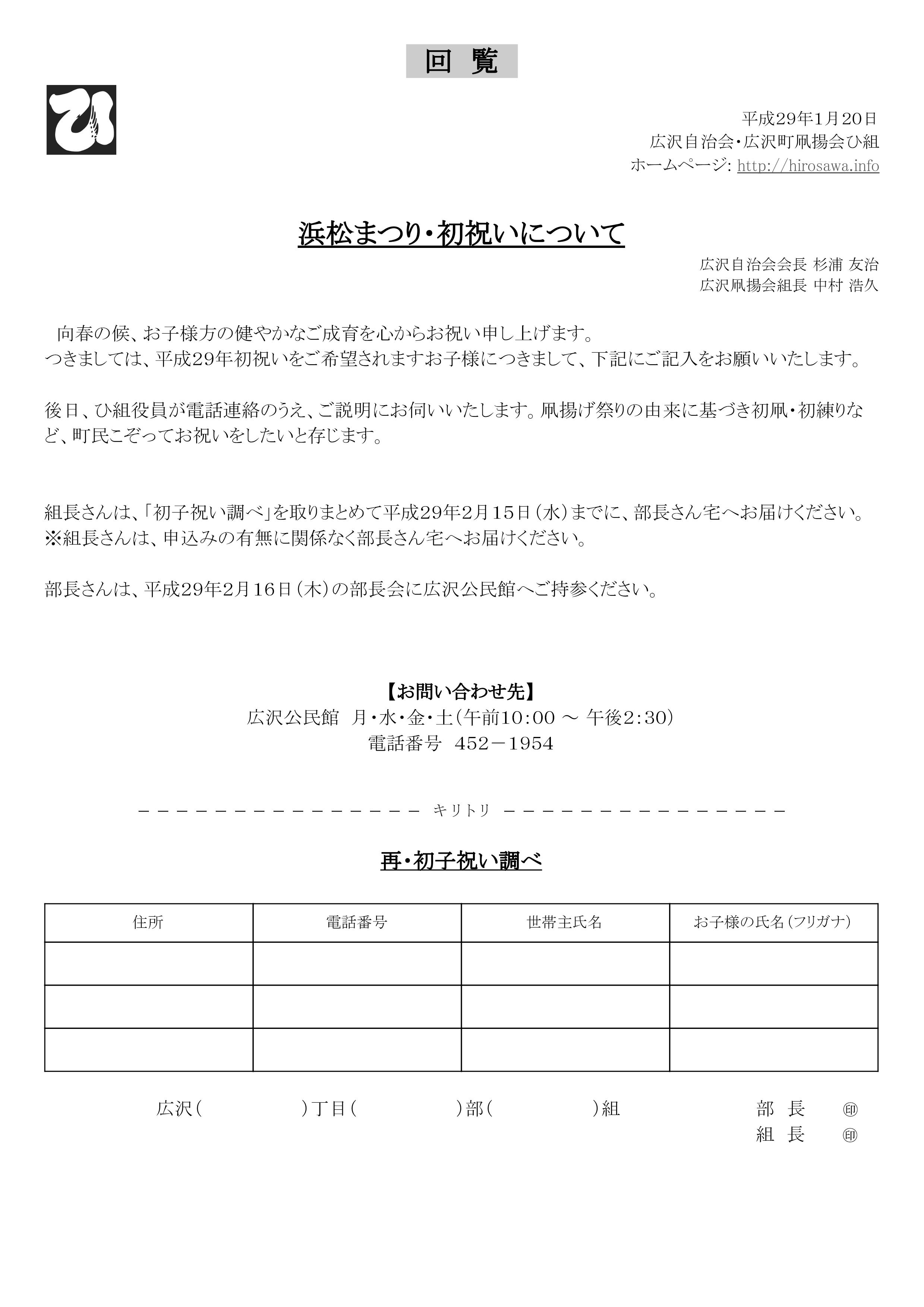 【回覧】平成29年度浜松まつり・初祝いについて 再・初子祝い調べ