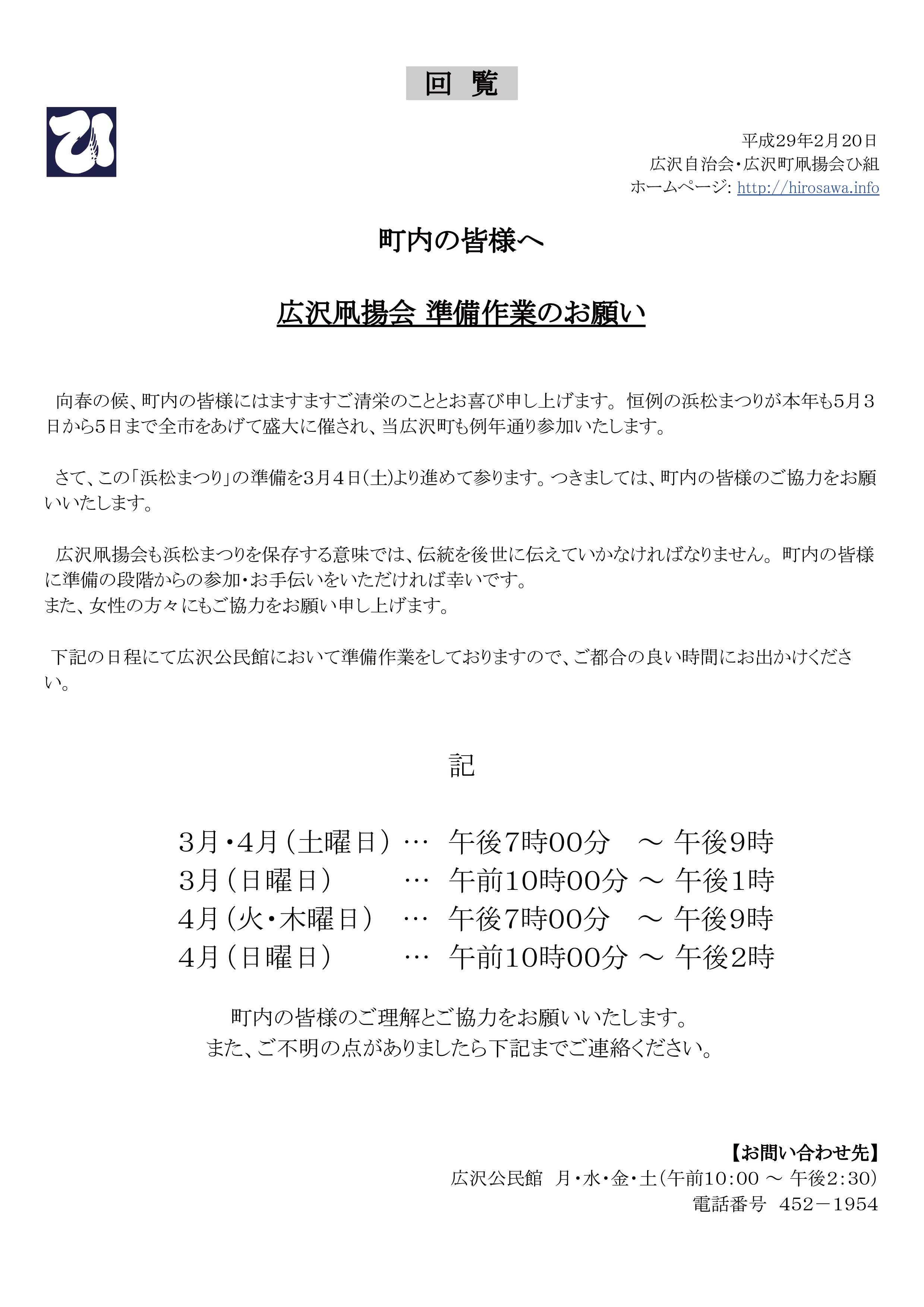 【回覧資料】平成29年2月20日 準備作業のお願い