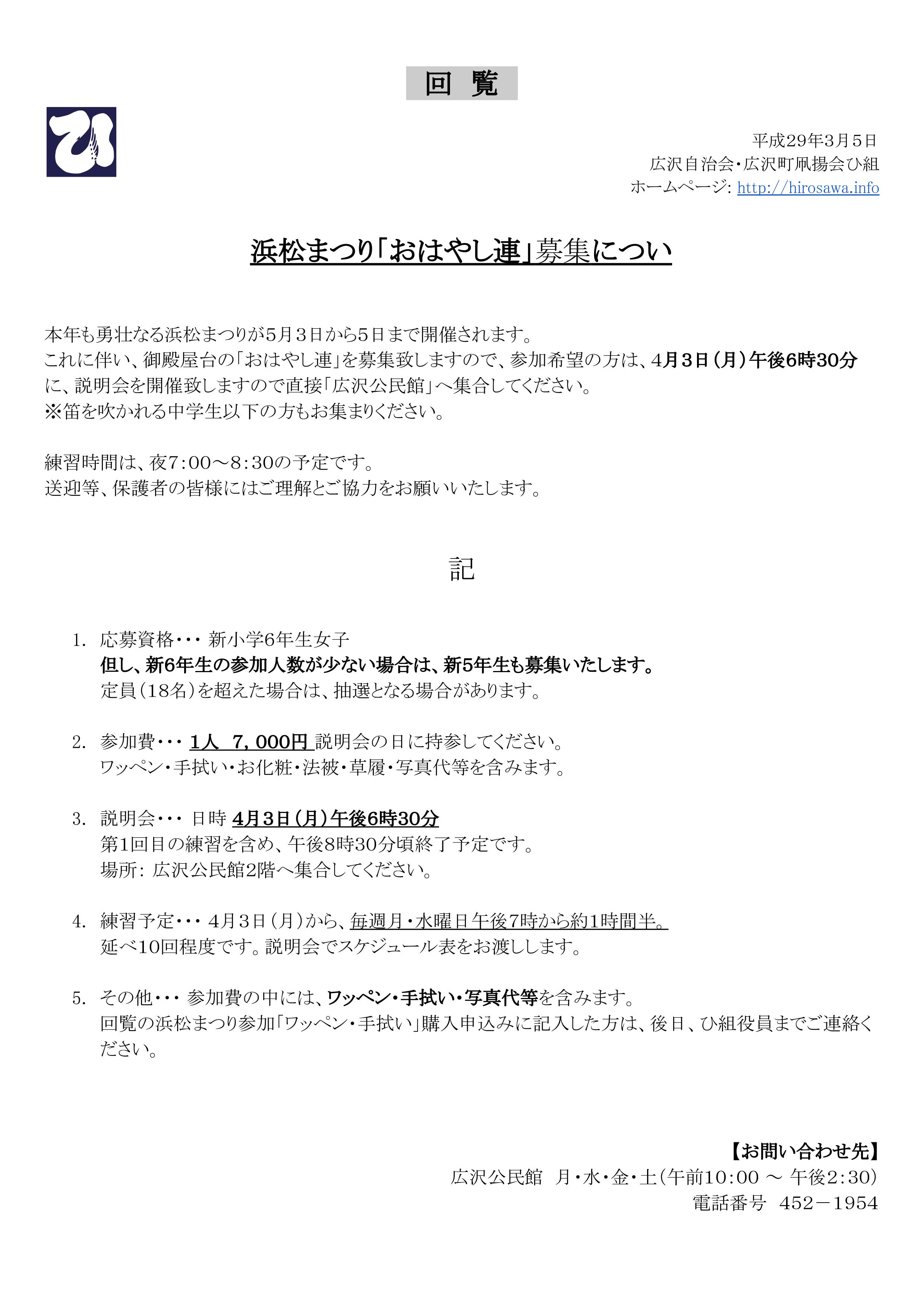 平成29年度 浜松まつり「おはやし連」募集・笛を吹かれる中学生以下の方へのご案内
