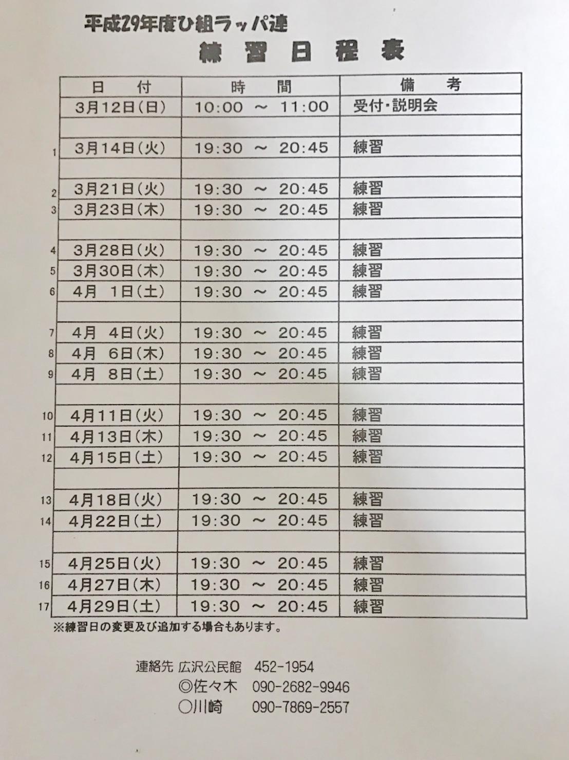 平成29年度ひ組ラッパ連練習日程表