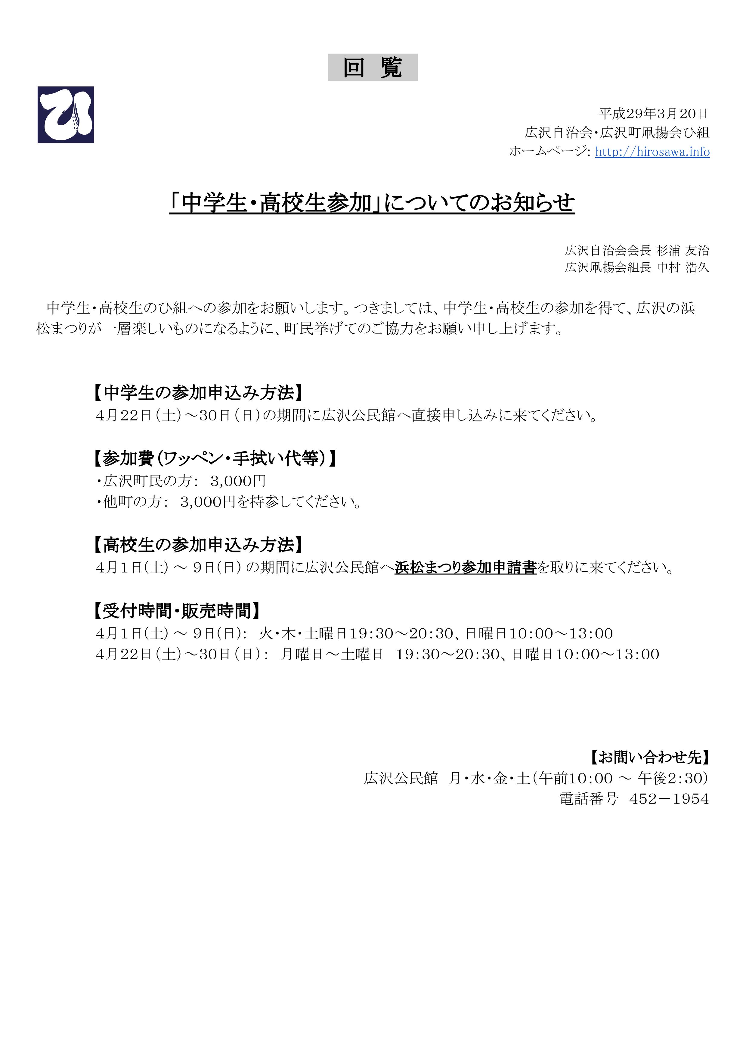 【回覧】平成29年3月20日「中学生・高校生参加」についてのお知らせ
