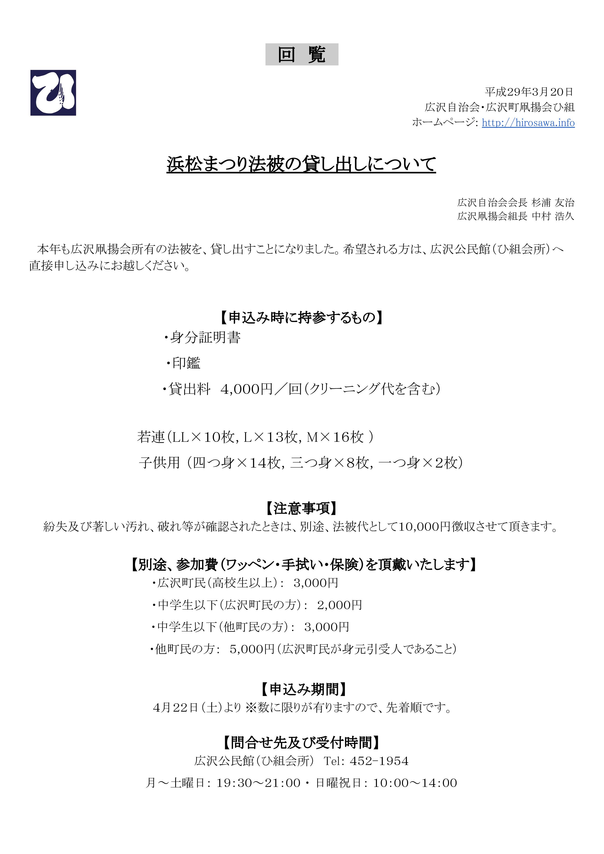 【回覧資料】平成29年3月20日 浜松まつり法被の貸し出し・販売について