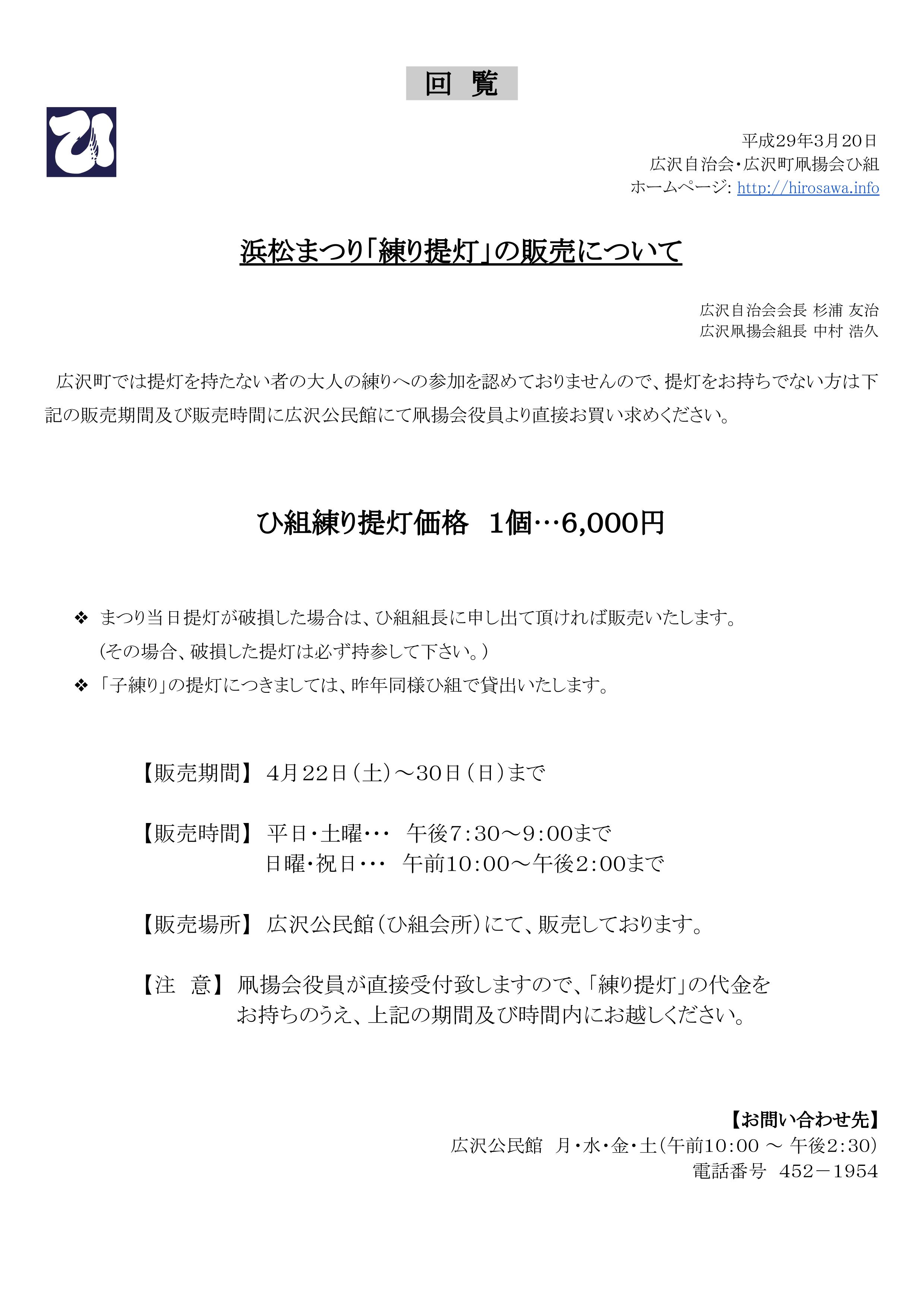 【回覧資料】平成29年3月20日 浜松まつり「練り提灯」の販売について