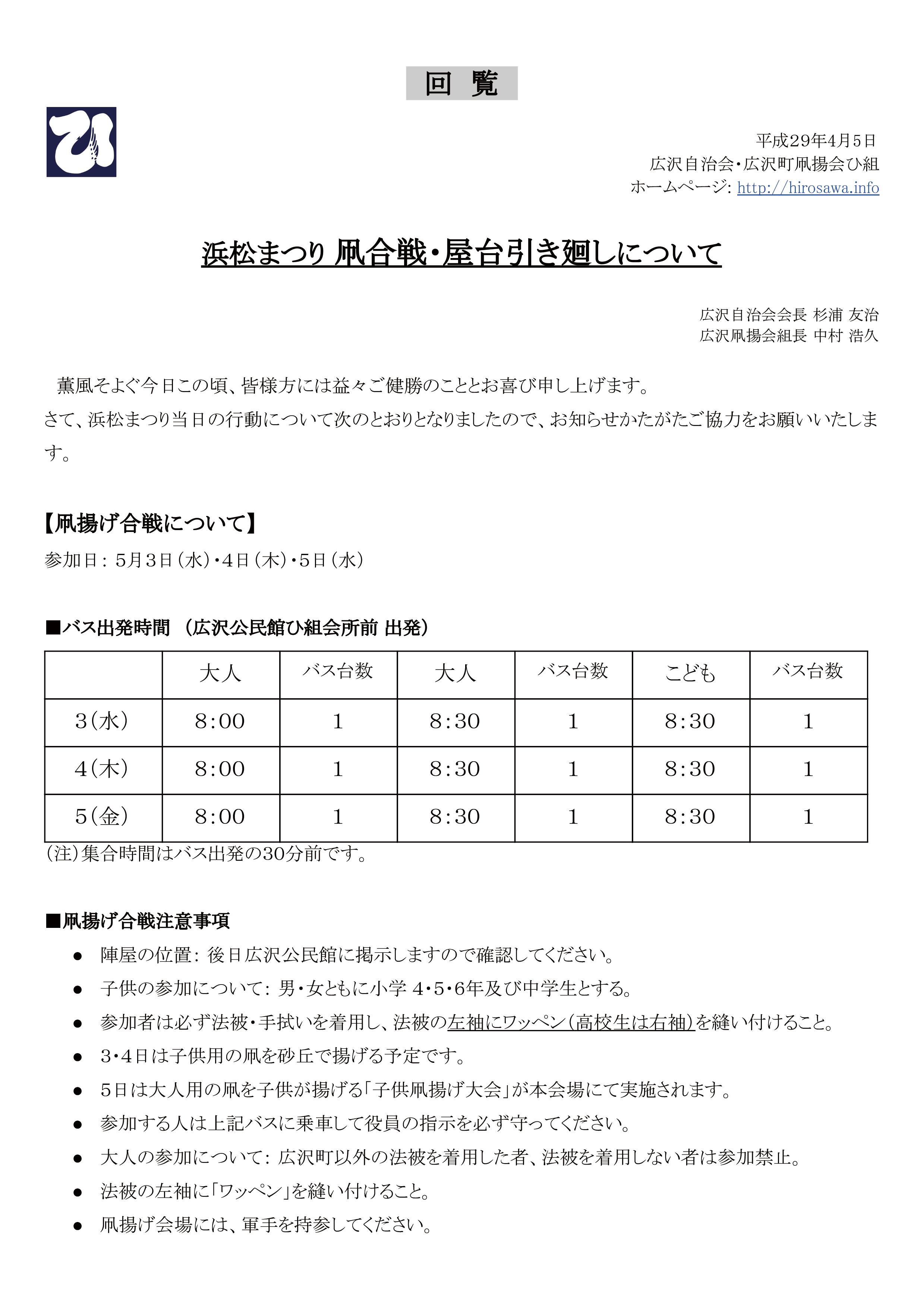 【回覧資料】平成29年4月5日 凧合戦・屋台引廻しについて、ワッペン・法被・提灯の販売について、高校生の保護者の方々へ