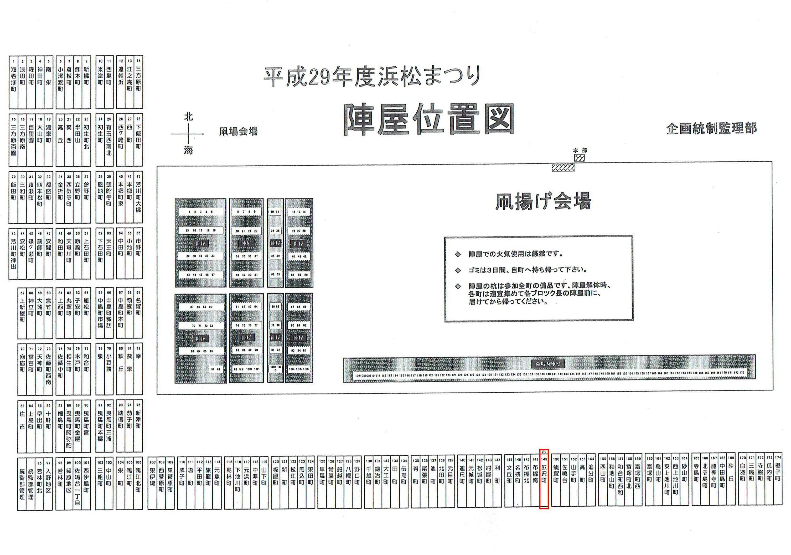 【配布資料】平成29年度広沢町 凧場陣屋位置