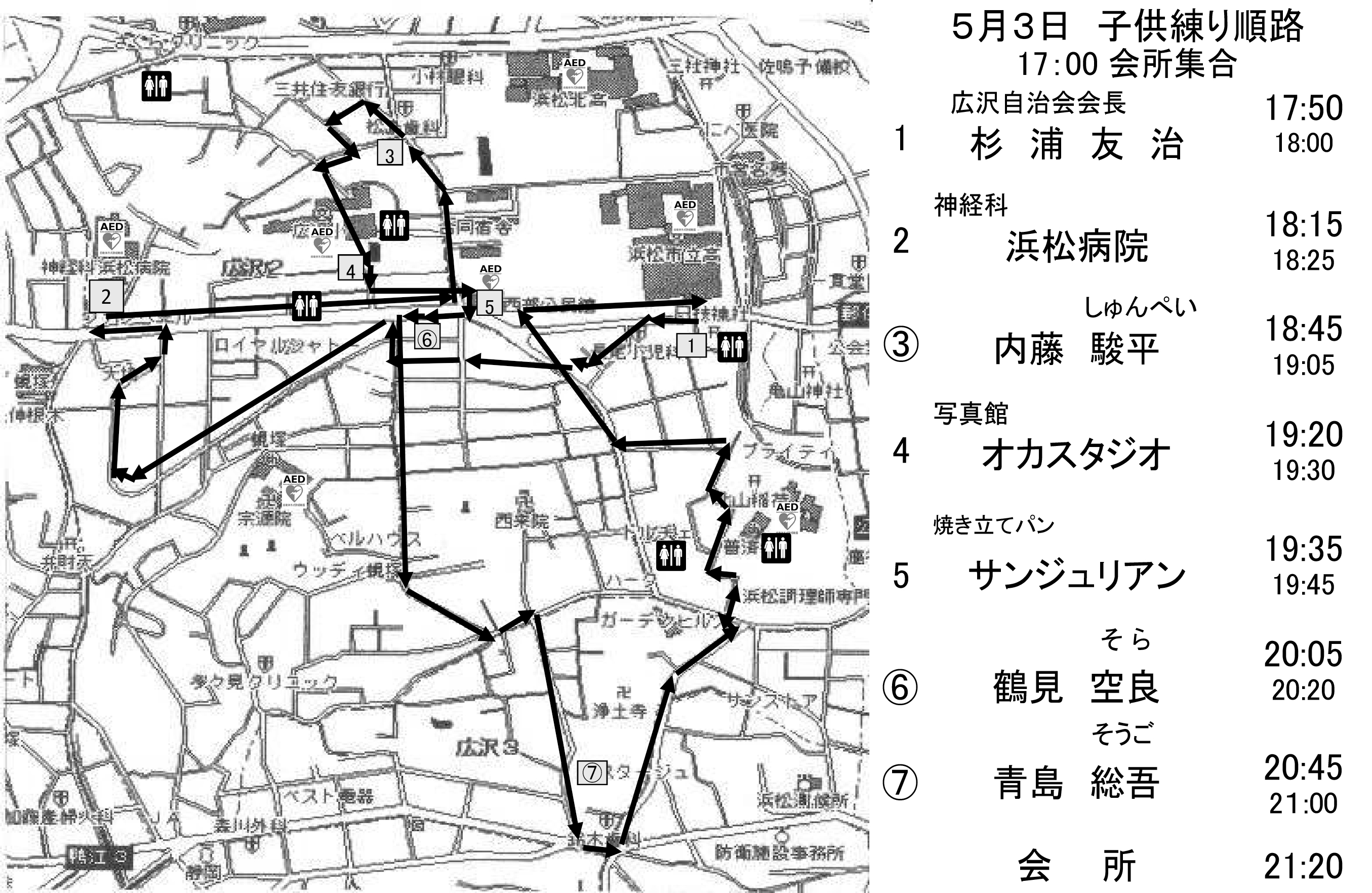 平成29年 子練り順路(地図・時間)
