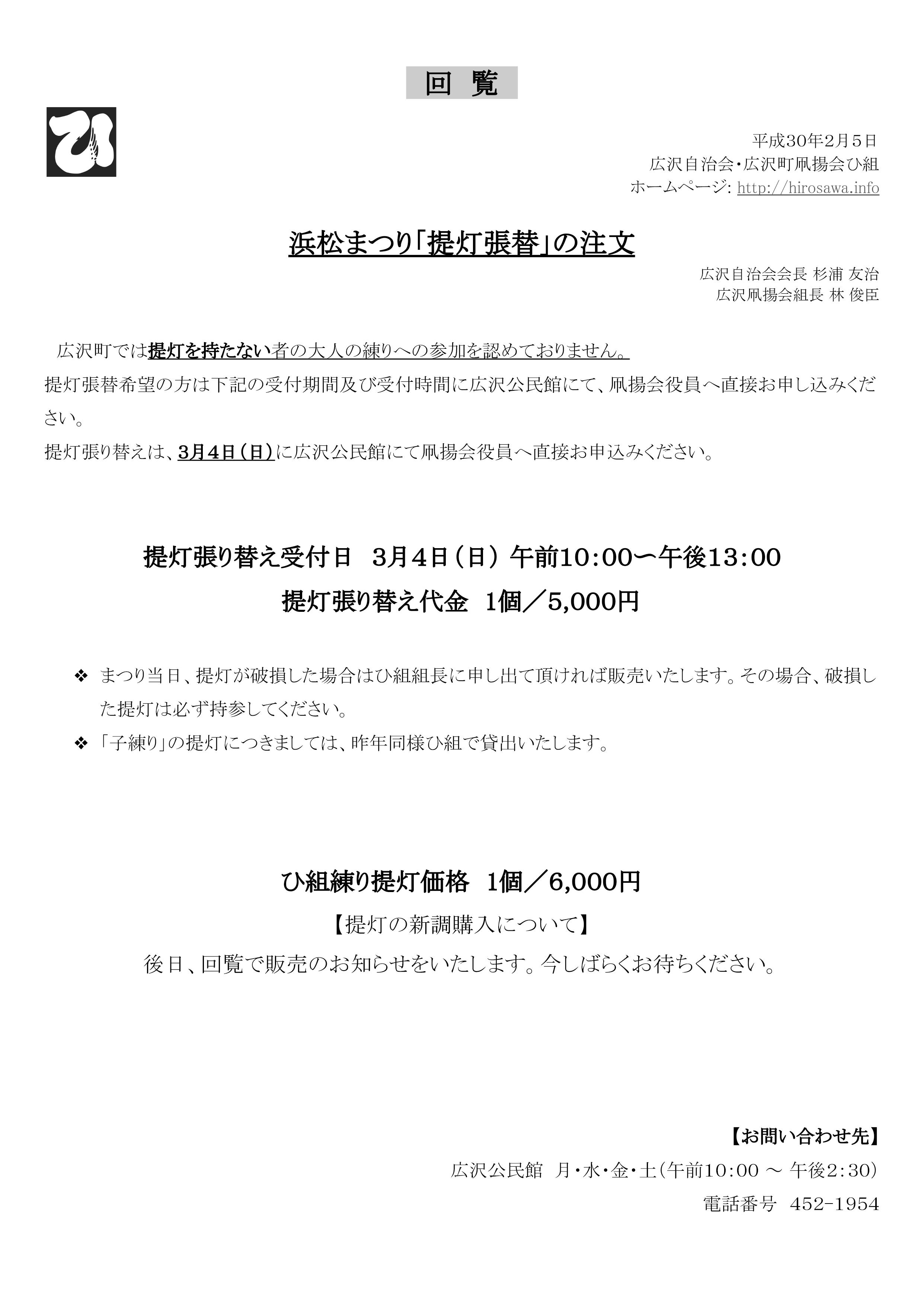 【回覧】浜松まつり「提灯張替」の注文