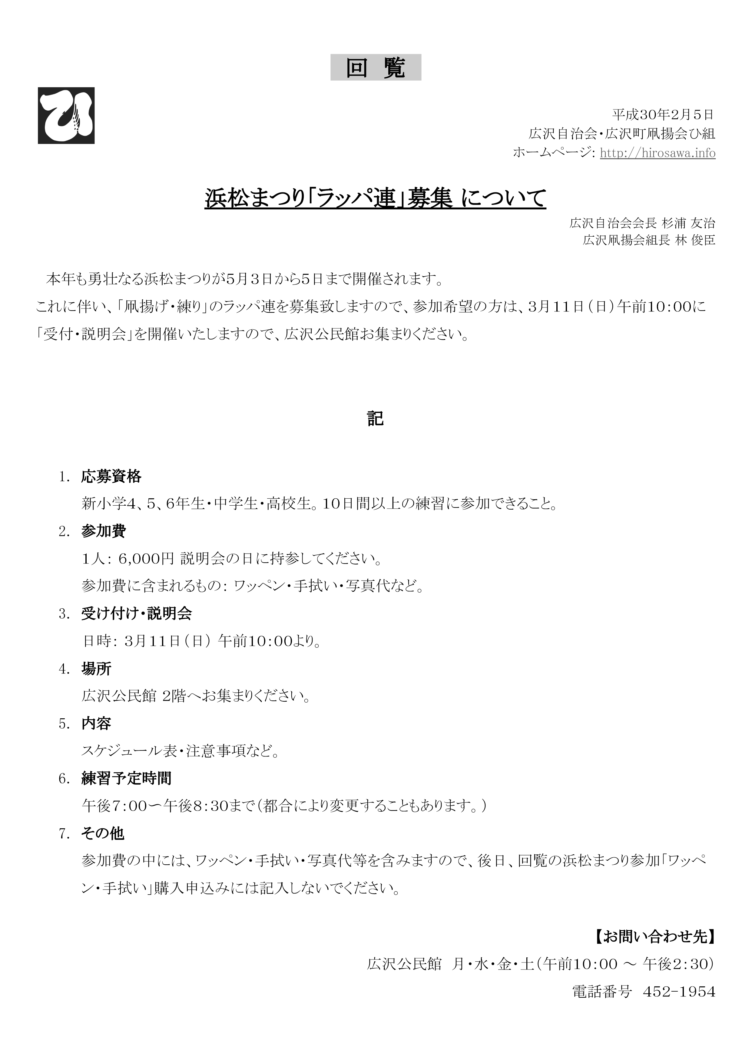 【回覧資料 平成30年2月5日】ラッパ連募集・提灯張替のご注文・初祝いについて