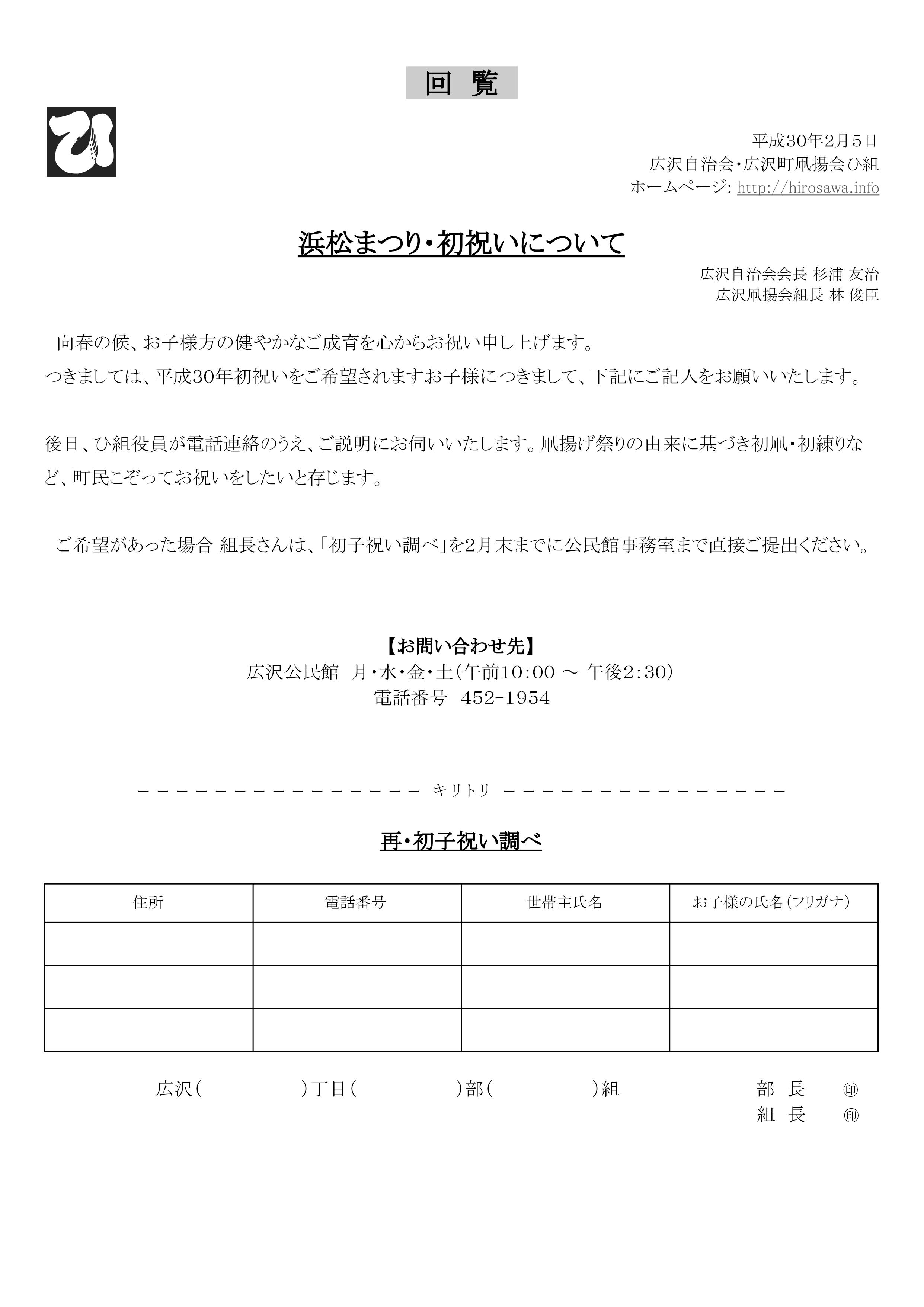 【回覧】浜松まつり・初祝いについて