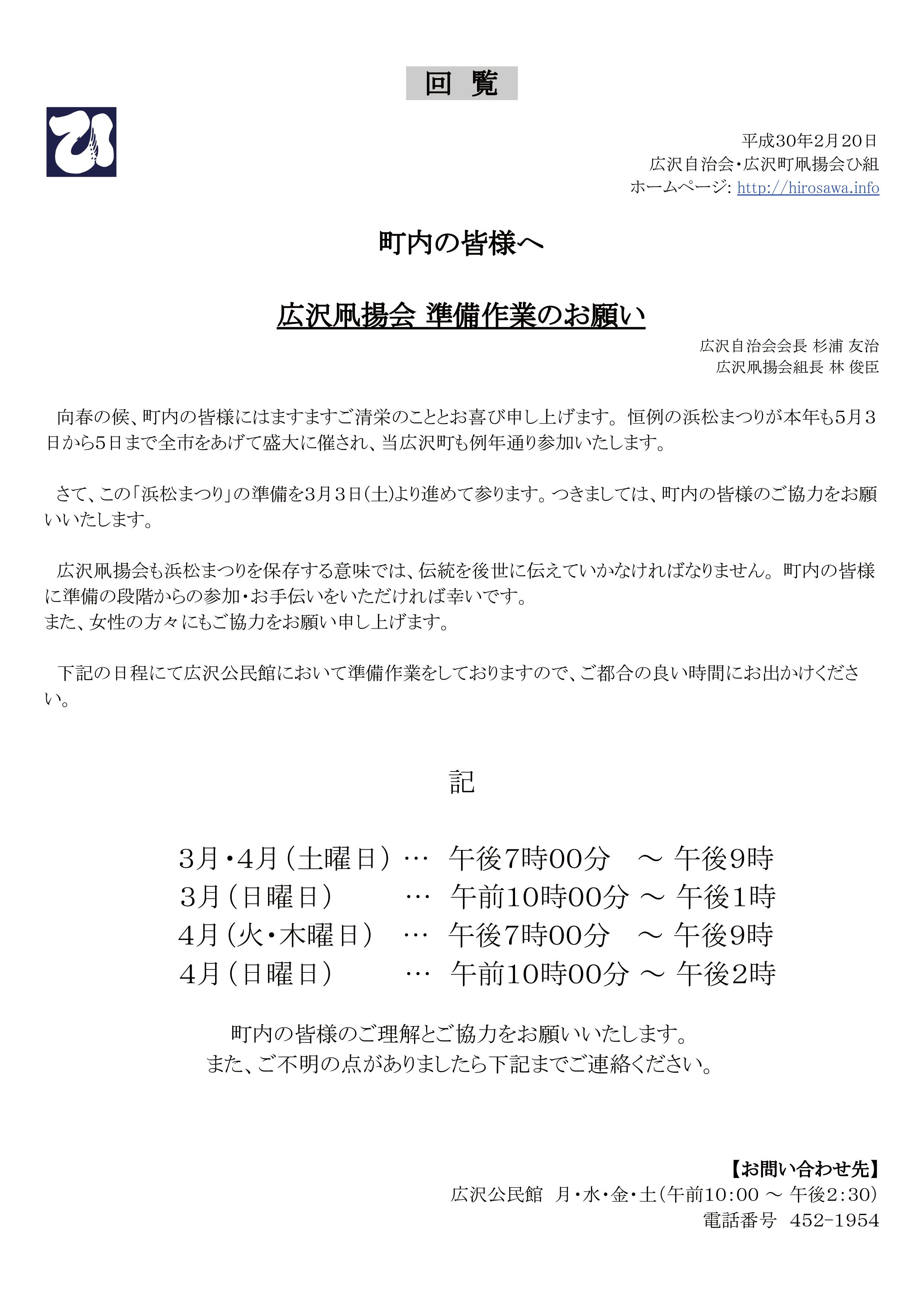 【回覧】広沢凧揚会 準備作業のお願い