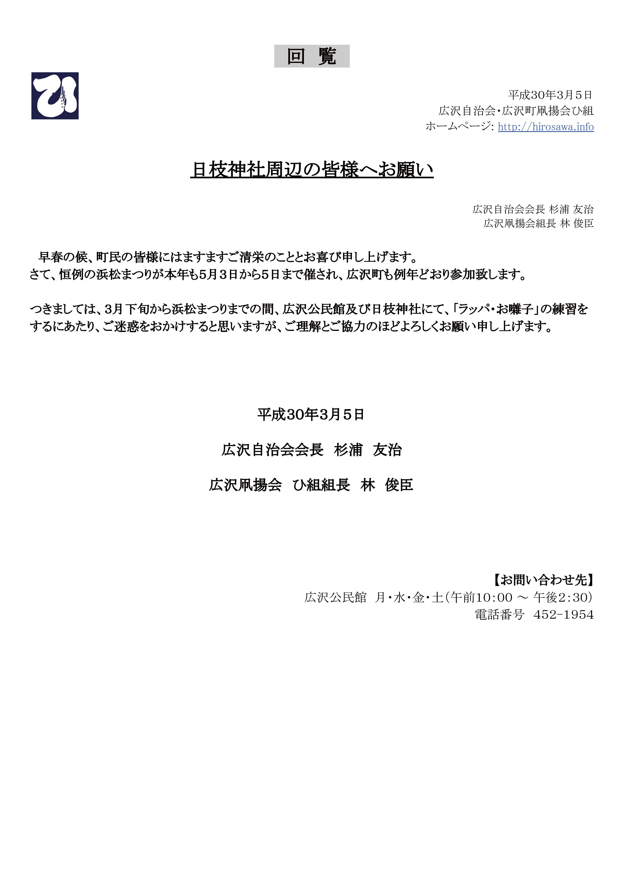 【回覧資料 平成30年3月5日】日枝神社周辺の皆様へお願い、おはやし連募集について