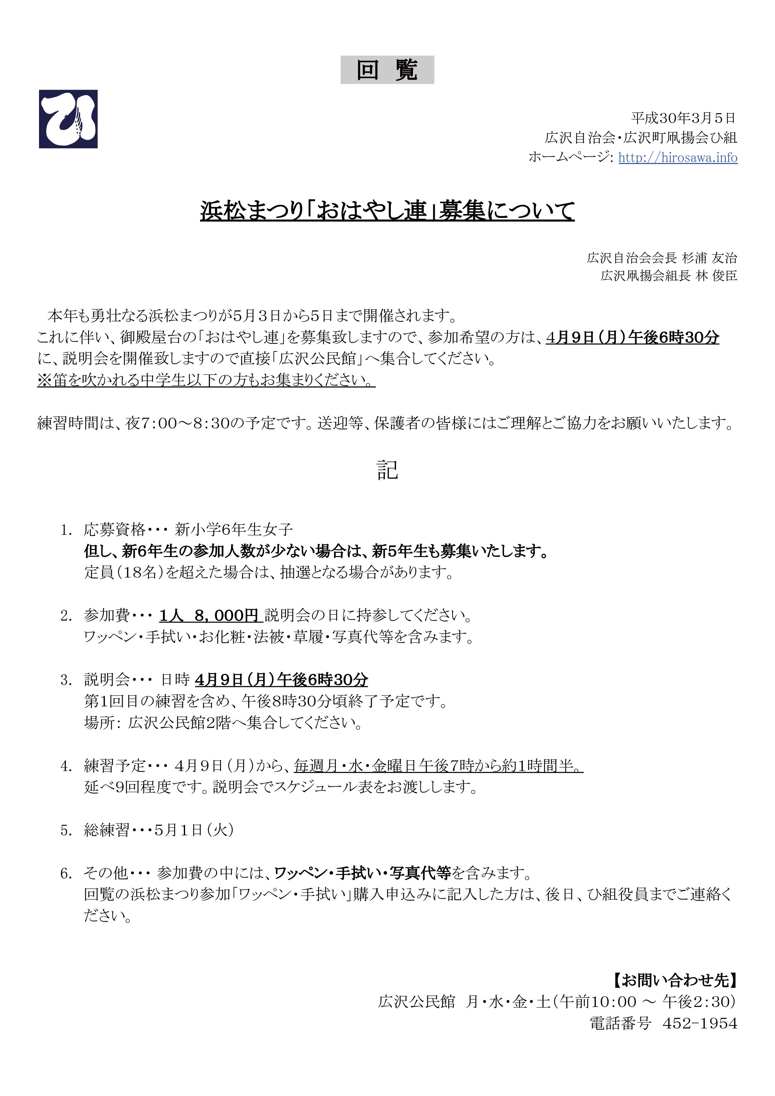 【回覧】浜松まつり「おはやし連」募集について