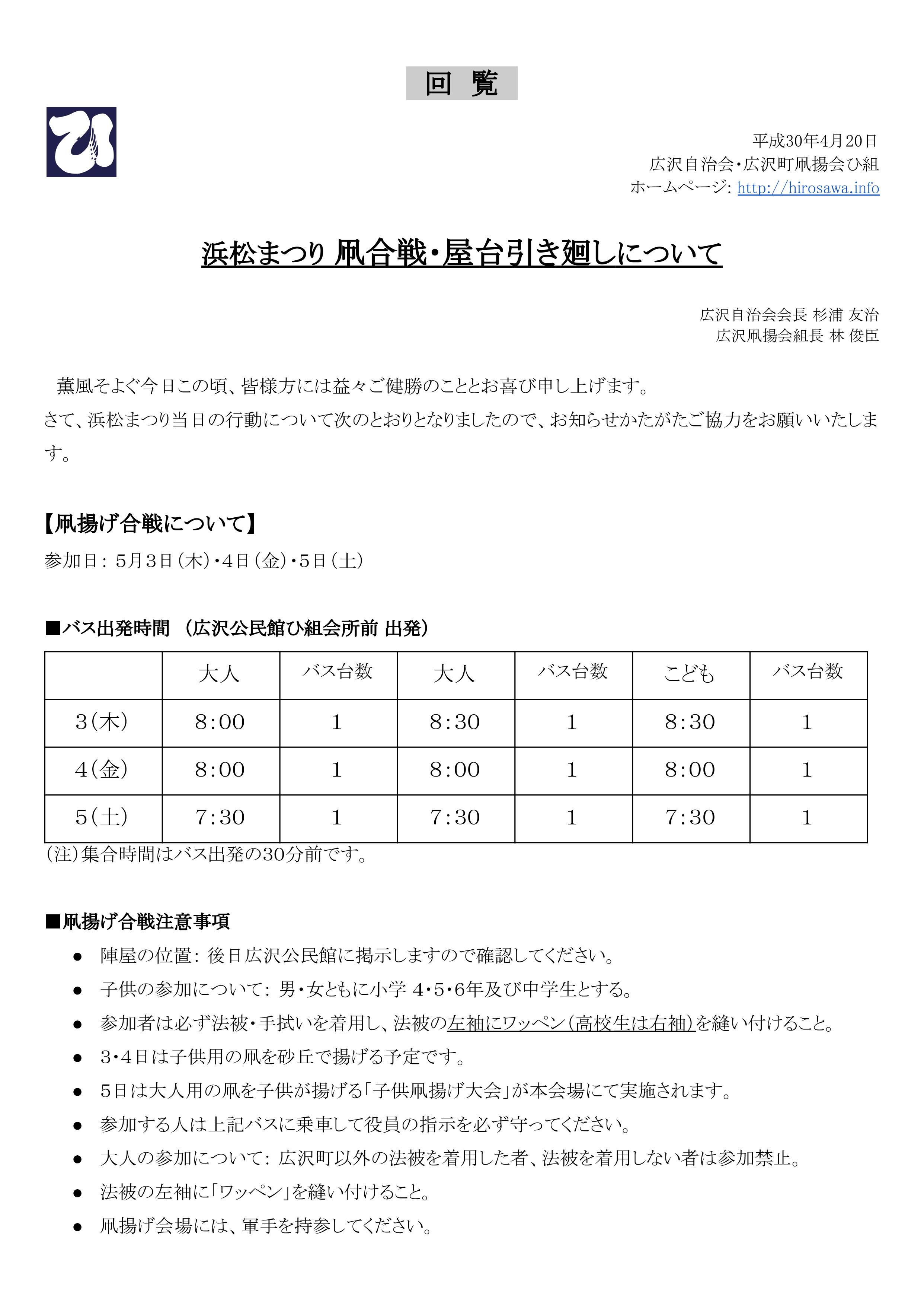 【回覧資料 平成30年4月20日】浜松まつり 凧合戦・屋台引き廻しについ