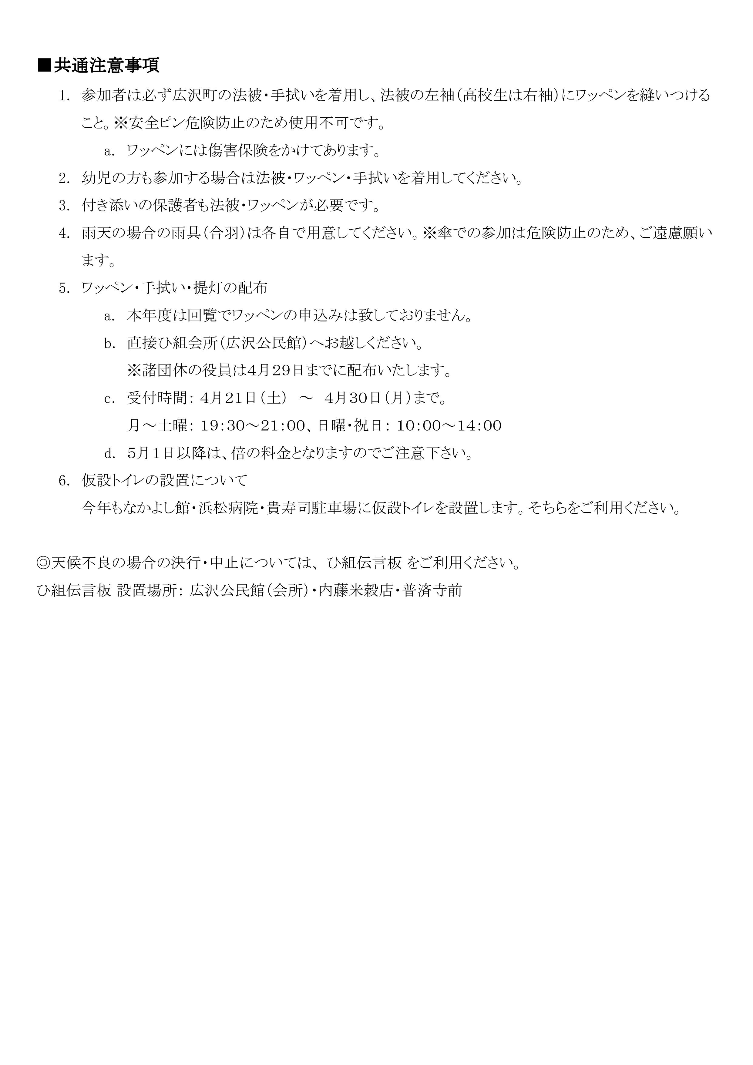 【回覧資料 平成30年4月20日】共通注意事項