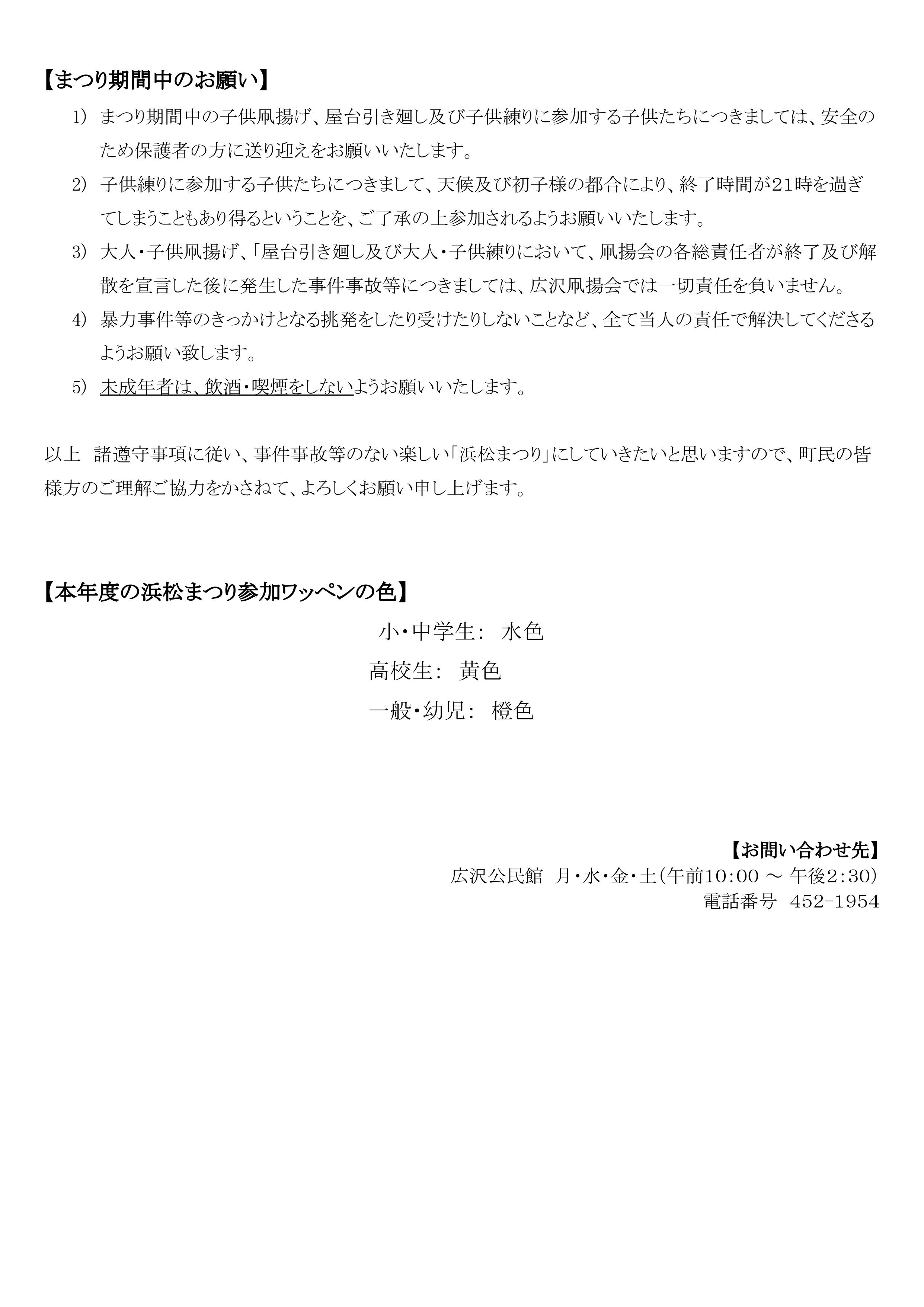 【回覧資料 平成30年4月20日】まつり期間中のお願い