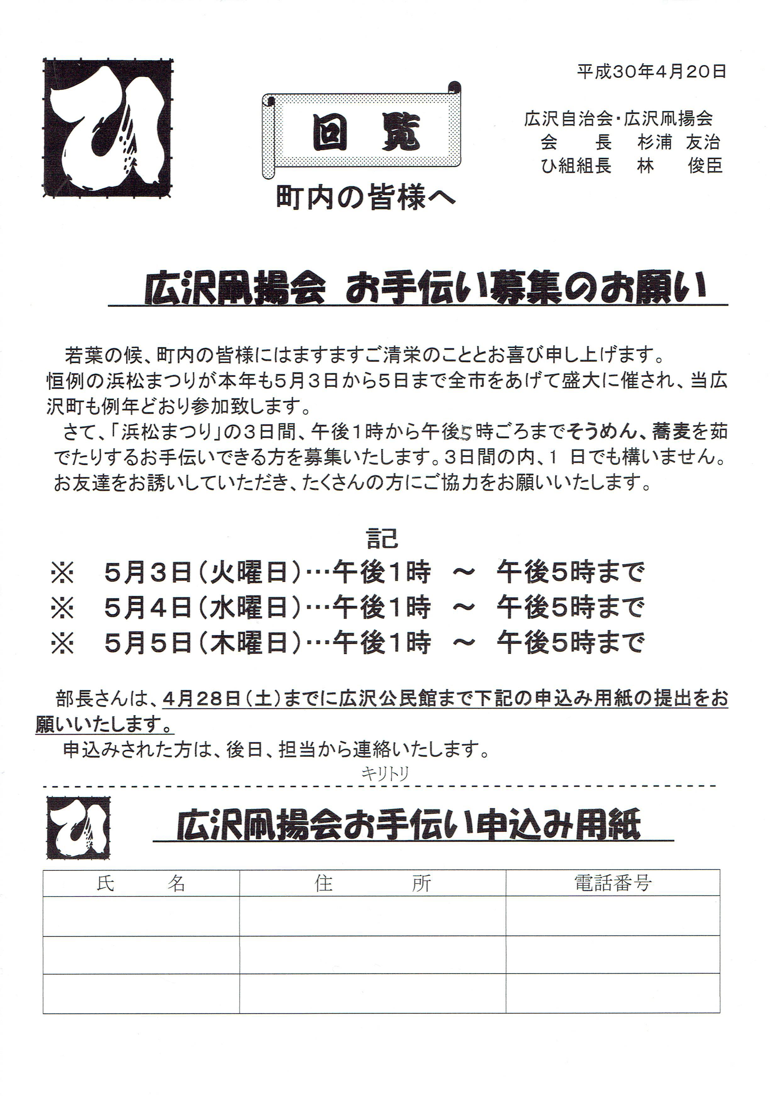 【回覧資料 平成30年4月20日】ワッペン・法被・提灯の販売について