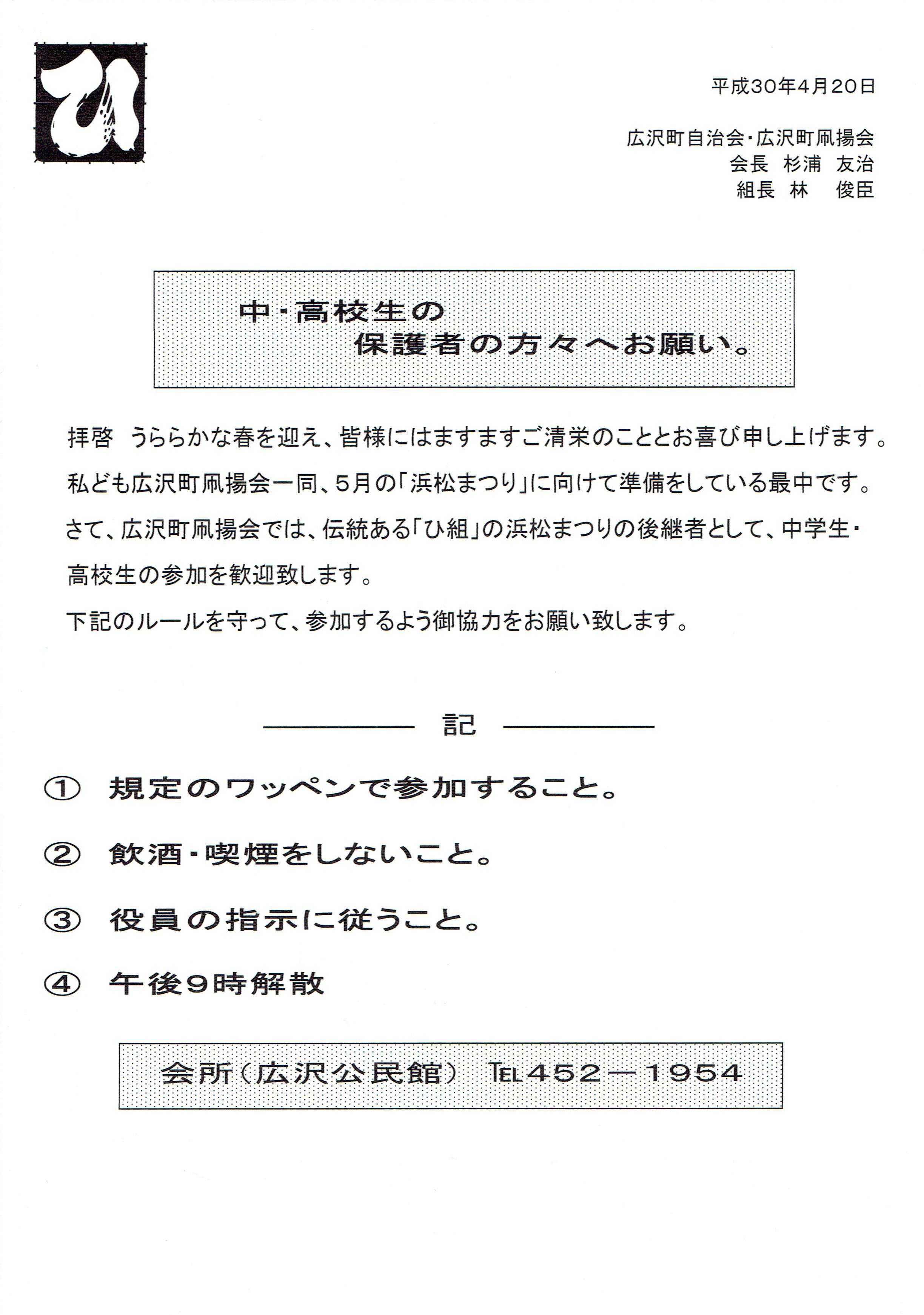 【回覧資料 平成30年4月20日】中・高校生の保護者の方々へお願い