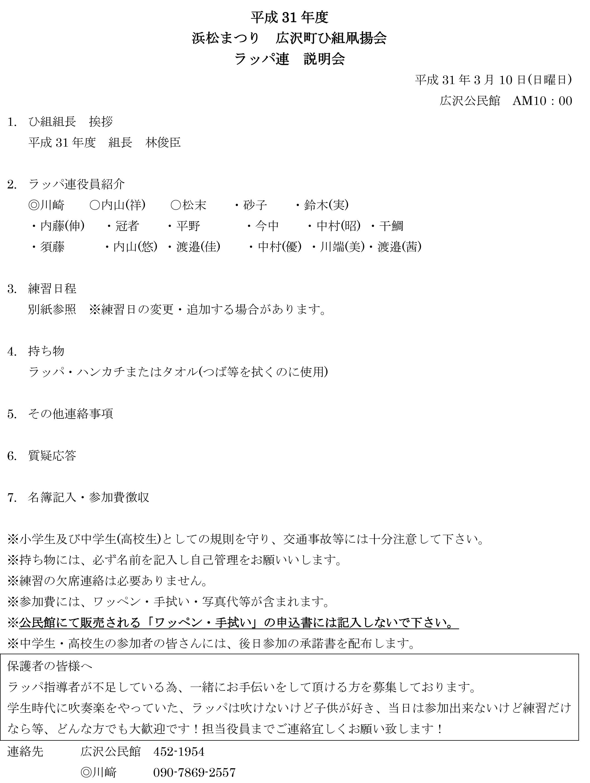 平成31年度浜松まつり 広沢町ひ組ラッパ連 説明会資料