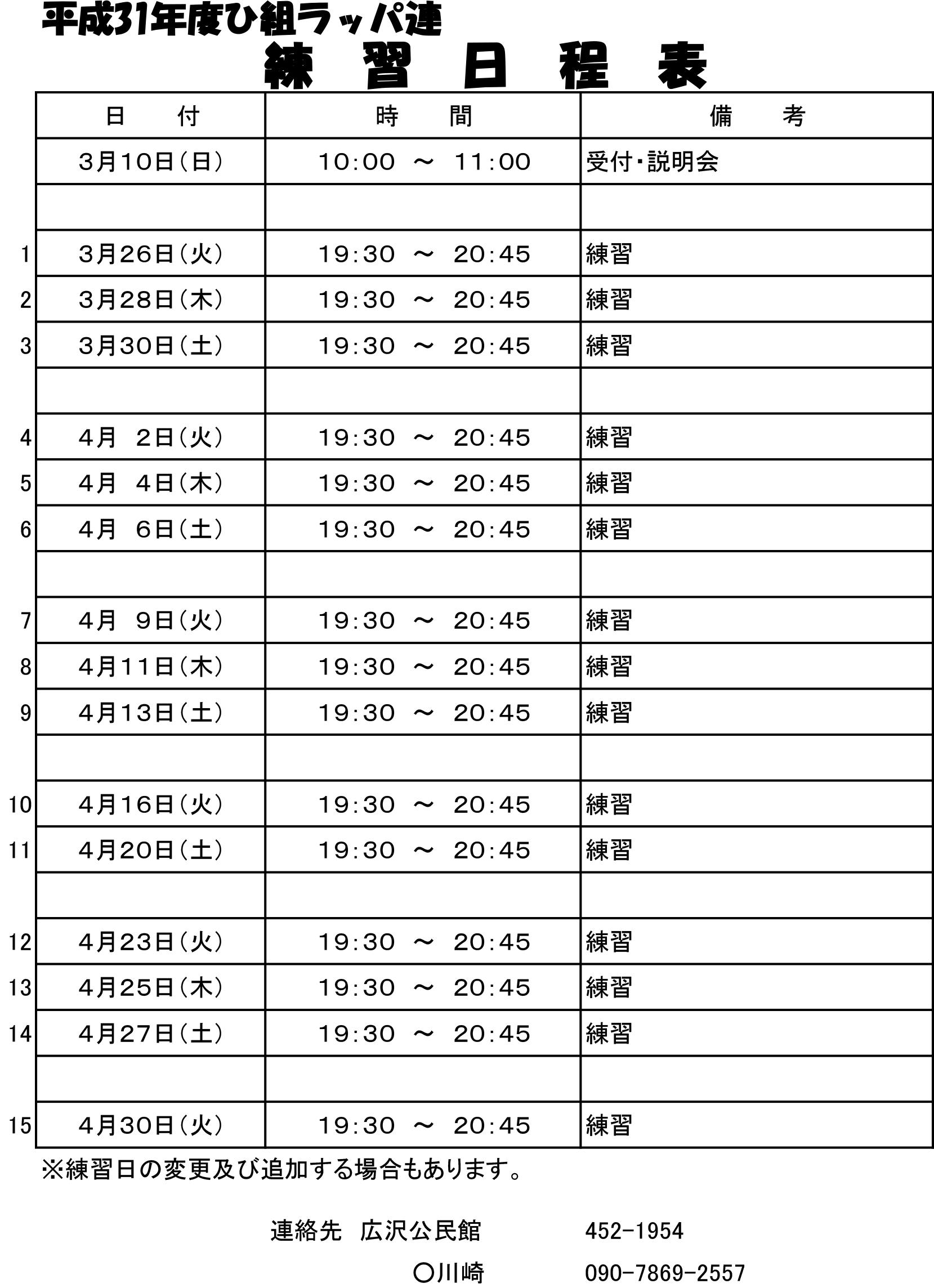 平成31年度浜松まつり 広沢町ひ組ラッパ連 練習日程表