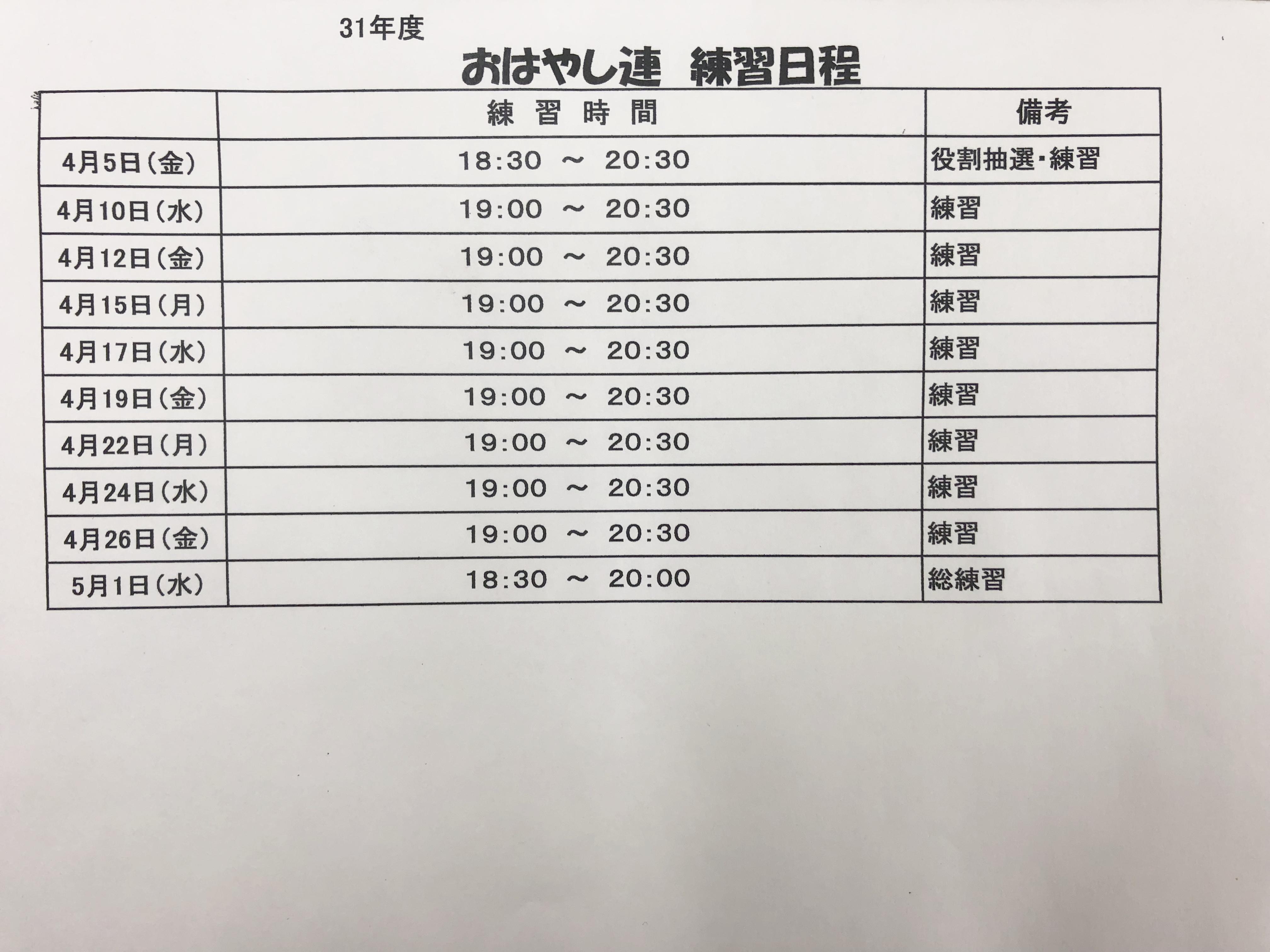 平成31年 おはやし連練習日程