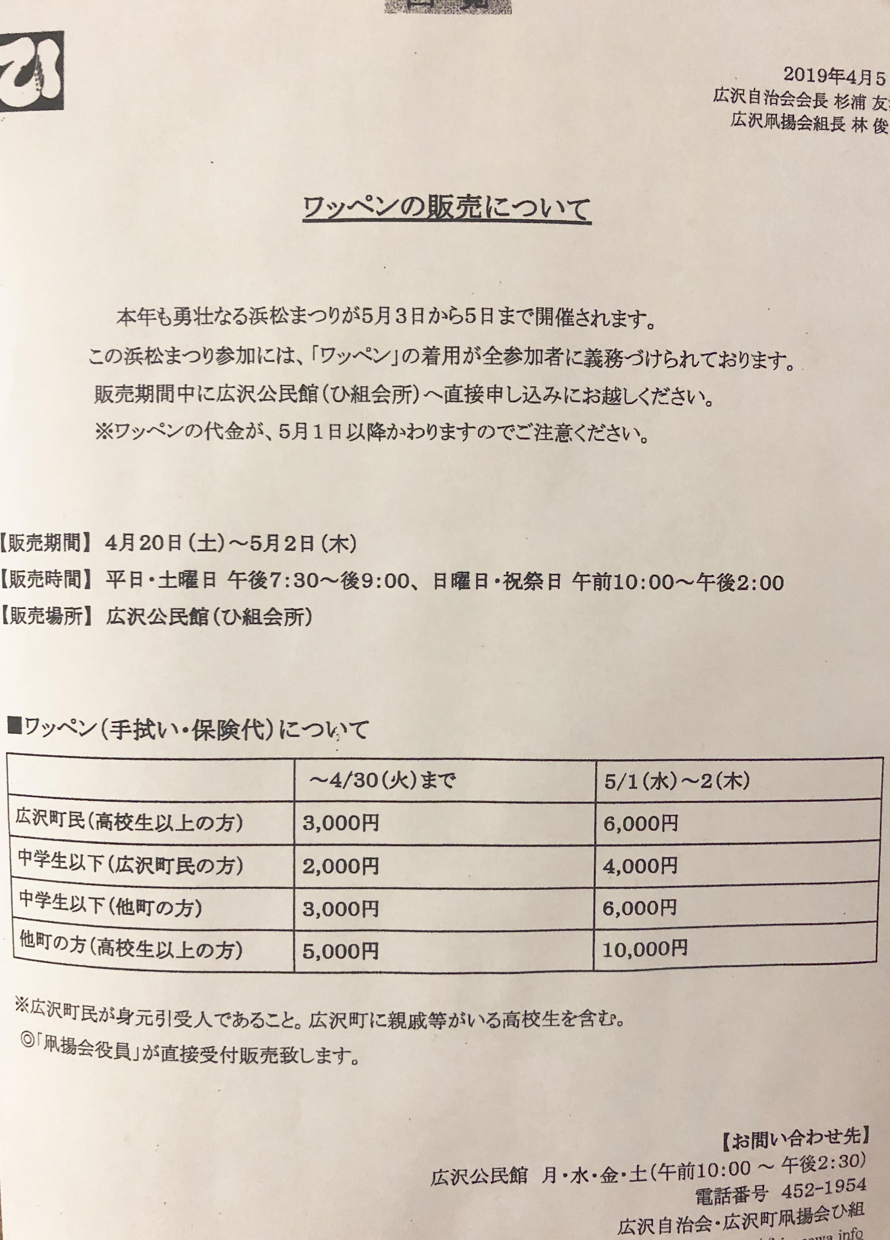 平成31年度 ひ組ワッペン・提灯・法被の販売日程