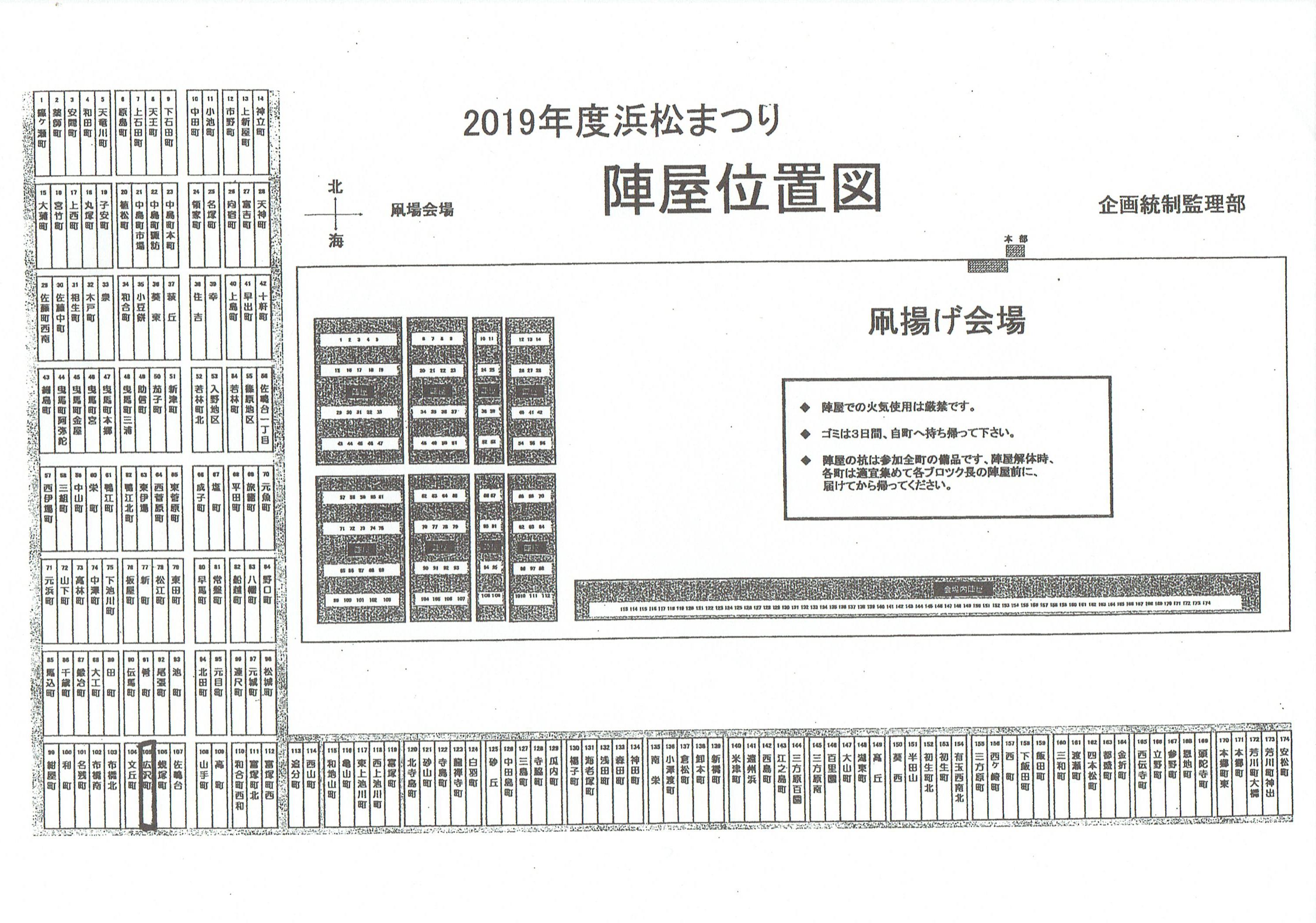 【配布資料】令和元年 広沢町ひ組 浜松まつり凧場陣屋位置