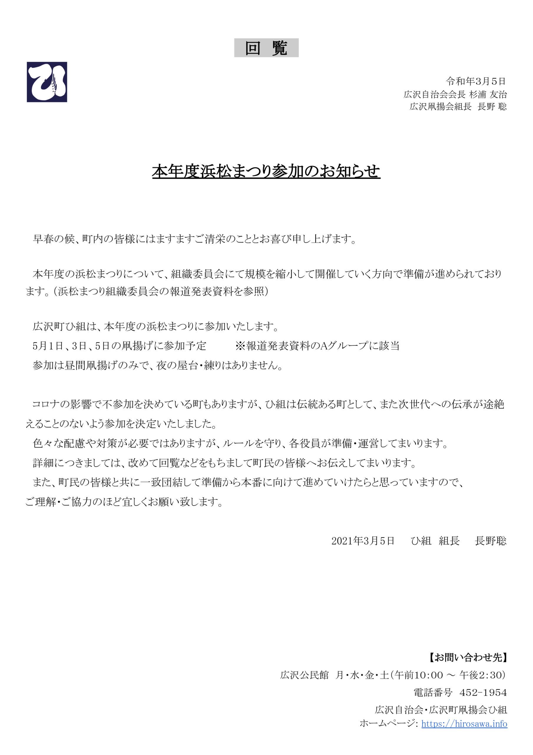 【回覧資料 令和3年3月5日】本年度浜松まつり参加のお知らせ